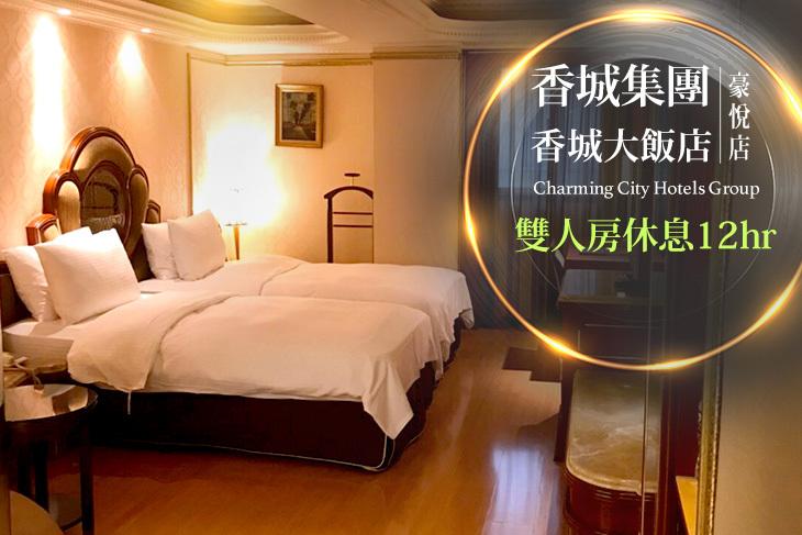 【台北】台北-香城大飯店(豪悅店) #GOMAJI吃喝玩樂券#電子票券#商旅休憩