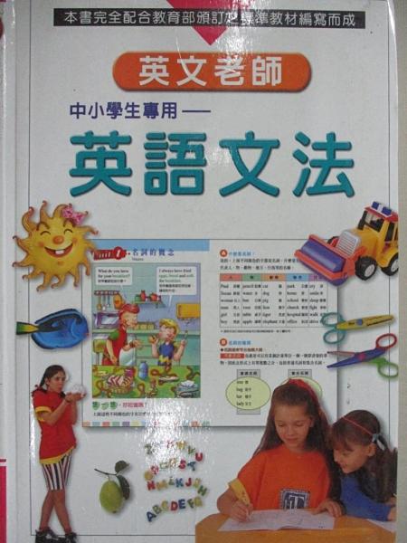 【書寶二手書T1/語言學習_H4Y】英文老師-英語文法_何修宜