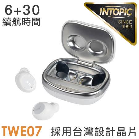 INTOPIC 廣鼎 真無線藍牙耳麥(JAZZ-TWE07/白色)
