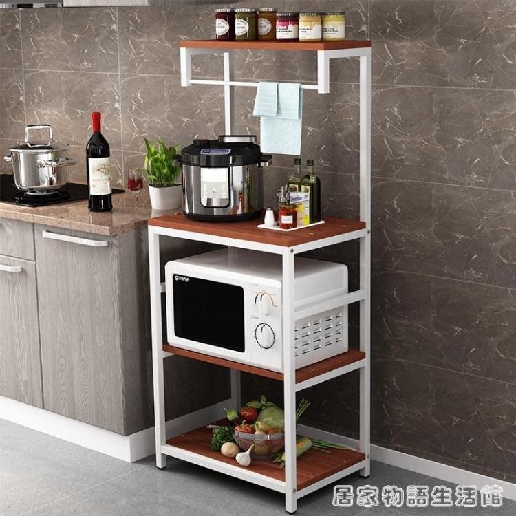 廚房置物架 微波爐廚房置物架落地多層省空間烤箱白色碗架調味料收納架子儲物[優品生活館]