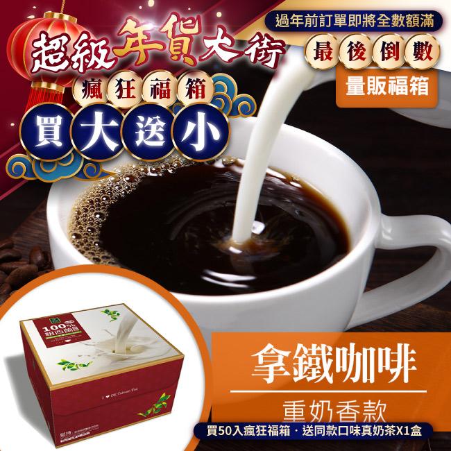 巴黎旅人 拿鐵咖啡 重奶香款瘋狂福箱(50包/箱)