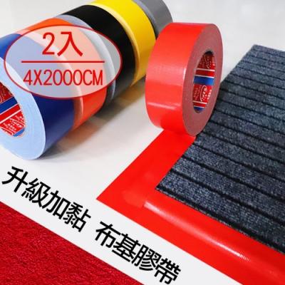 【媽媽咪呀】專業級布基膠帶/地毯專用膠帶/封箱膠帶4x2000cm(黑色二捲)