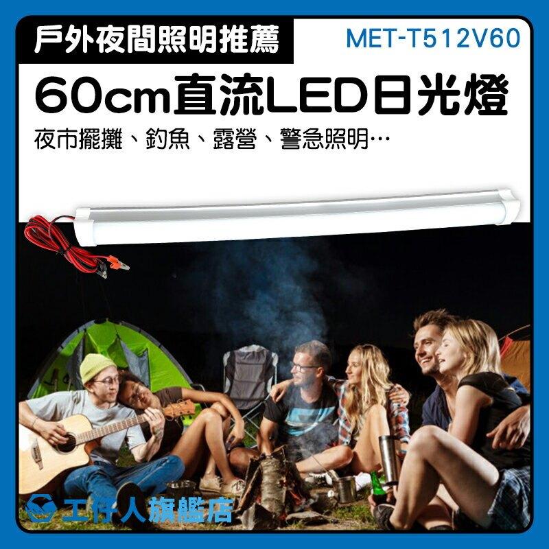 支架燈 露營燈 LED夜市工作燈 魚菜共生 搭配電瓶使用 露營 MET-T512V60