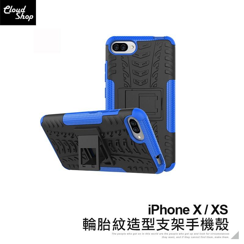 輪胎紋造型支架手機殼 適用iPhone X XS 保護殼 保護套 防摔殼