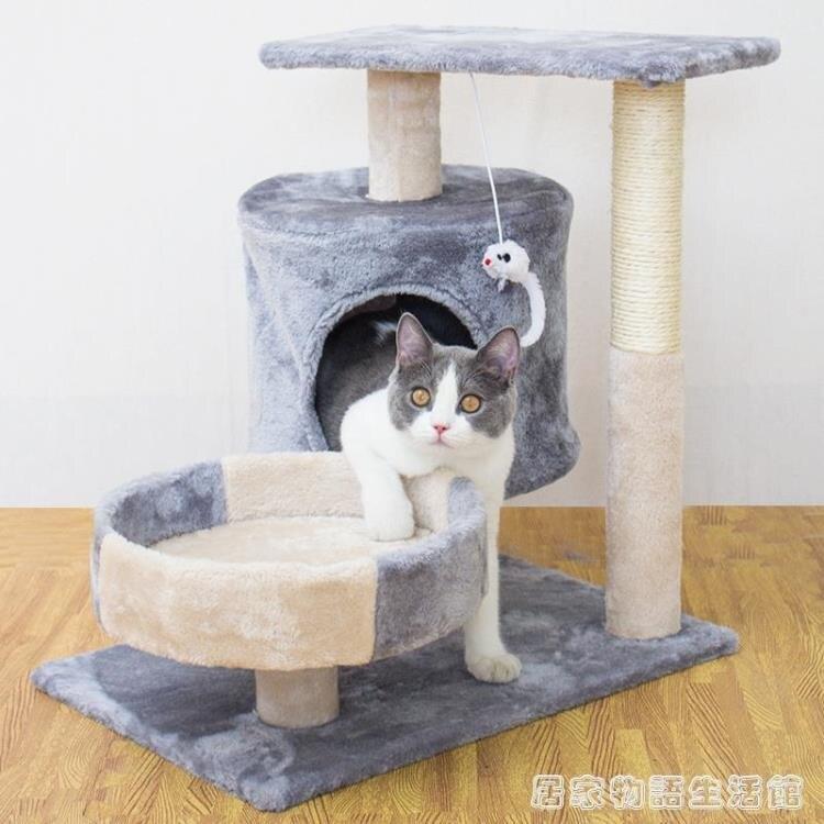 貓爬架 貓爬架貓窩貓樹一體小型別墅貓抓板磨爪器四季通用網紅實木大樹屋[優品生活館]