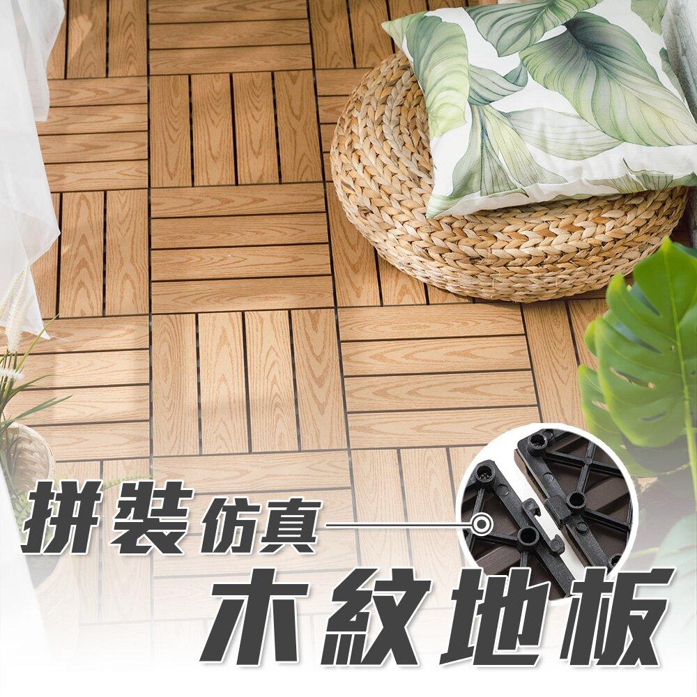 拼裝仿真木紋地板 塑木地板系列(9片/箱)