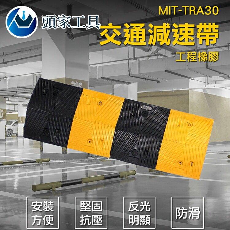 《頭家工具》減速帶 防滑底座 交通設施 堅固抗壓 跳動路面 MIT-TRA30 車位分割線