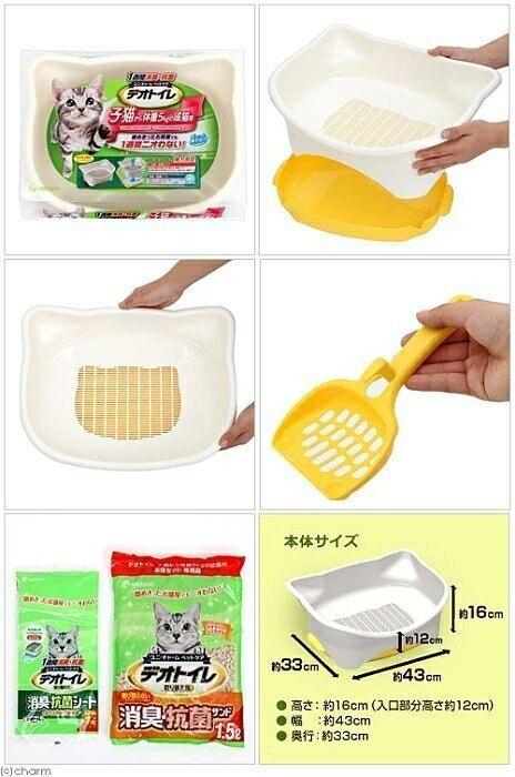 含運    日本Unicharm 仔貓抗菌消臭貓砂盆-米色