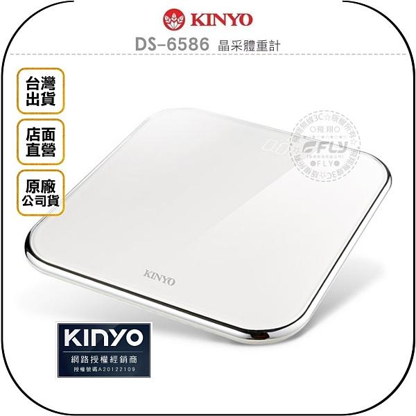 《飛翔無線3C》KINYO 耐嘉 DS-6586 晶采體重計◉公司貨◉LCD顯示◉鋼化玻璃◉180kg承重