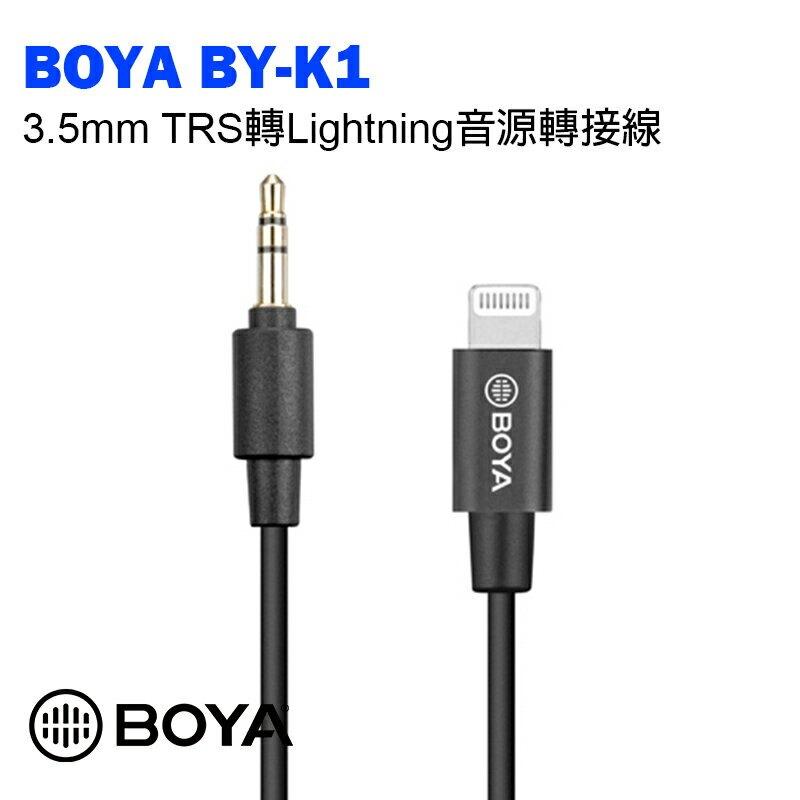 BOYA BY-K1 3.5mm TRS 公頭 轉 Lightning 公頭 音源轉接線 蘋果原廠MFi認證 公司貨