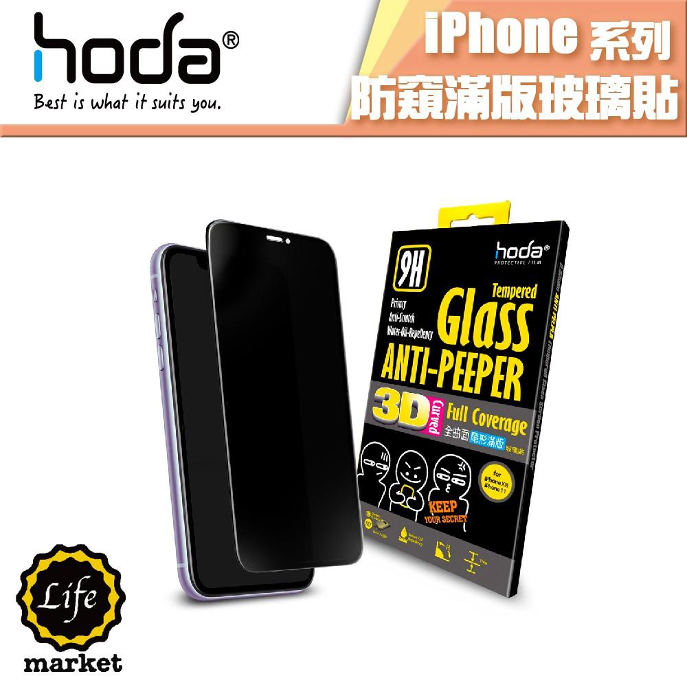 hoda 適用 iPhone 11 全系列 2.5D 3D全曲面防窺滿版9H鋼化玻璃保護貼
