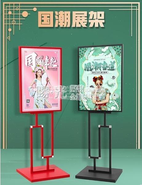 廣告架 國潮風廣告牌展示牌展架定制創意宣傳支架海報架子立式落地式水牌 NMS陽光好物