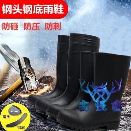 雨鞋雨靴鋼頭防滑膠鞋防砸防刺穿高筒中筒勞保水鞋男