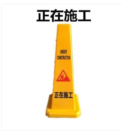 阻車器 塑料路錐請勿泊車告示牌禁止停車警示牌隔離墩雪糕筒警示柱停車樁