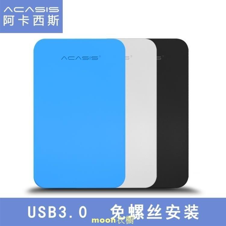 Acasis阿卡西斯2.5英寸usb3.0硬碟外接盒子筆記本串口SSD外殼sata  新店開張全館五折