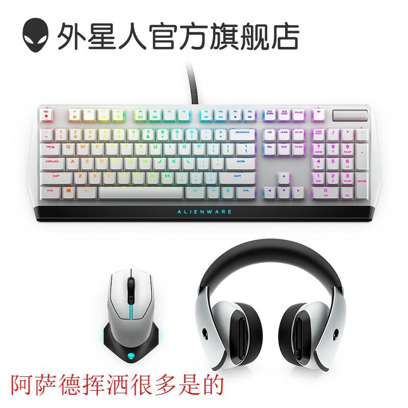 【ALIENWARE】外星人 新品外 設高端鍵鼠套裝 AW510K機械鍵盤cherry軸RGB燈光AW610M無線鼠標A