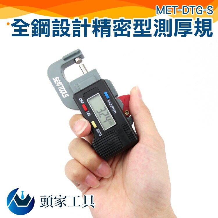 《頭家工具》厚度測量儀 英吋轉換 電子厚薄規 皮革厚度 MIT-DTG-S 精度高 測量範圍0-12.7mm