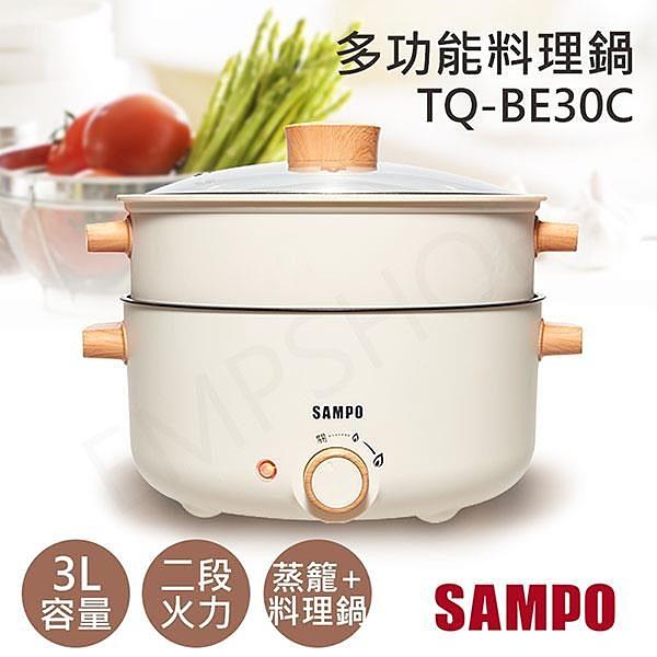 【南紡購物中心】【聲寶SAMPO】3L日系多功能料理鍋(蒸鍋) TQ-BE30C