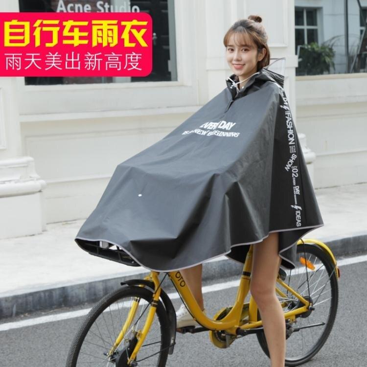 雨衣 自行車雨衣單人學生騎行雨衣男女成人韓國時尚防水單車山地車雨披
