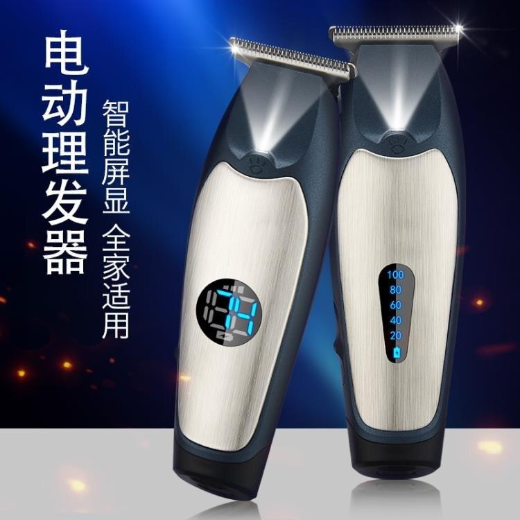 USB理髮器 油頭剪電動理發器電動雕刻刀剃頭刀油頭光頭剪發廊推白液晶顯示