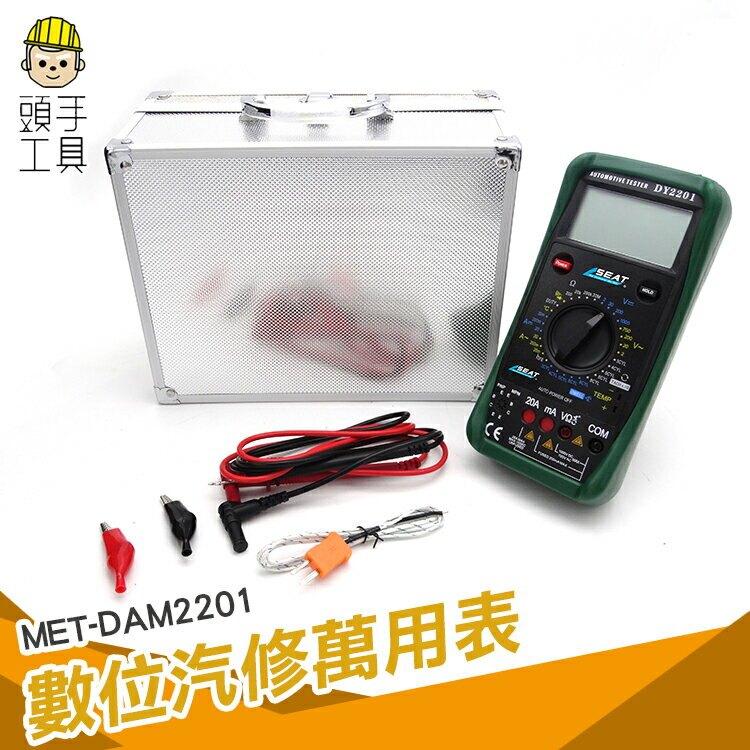 汽車維修萬用表 高精度數字全自動多功能修車汽修 電工檢測 DAM2201萬能表 頭手工具