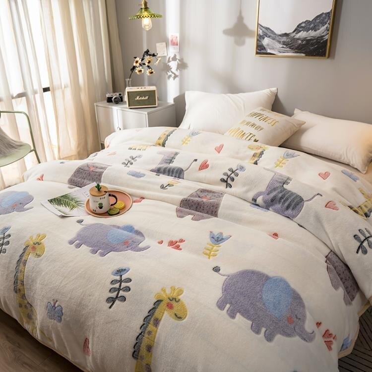 毛毯 毛毯秋冬加厚子床單人宿舍學生午睡薄被蓋毯[優品生活館]