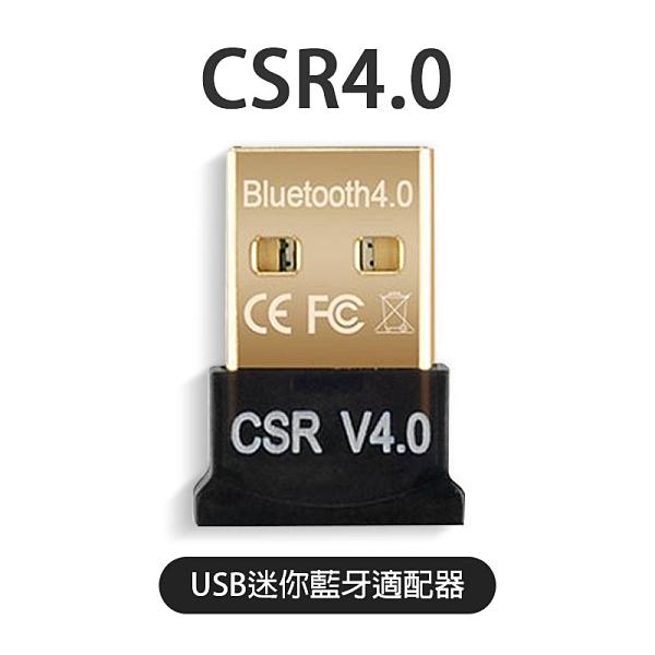 CSR4.0 USB迷你藍牙適配器 4.0 win10 音頻發射器適配器 桌電藍芽適配器