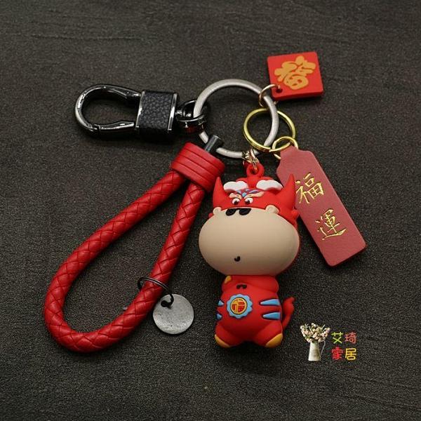 鑰匙扣 新年掛件小牛鑰匙扣牛年本命年鑰匙鍊可愛卡通書包掛飾汽車鑰匙