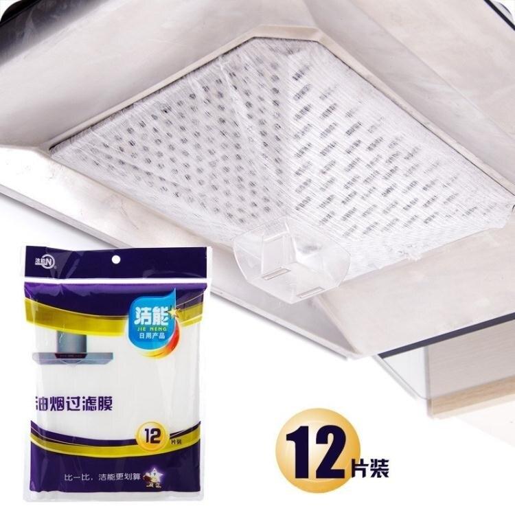 防油貼 脫排油網貼膜防油貼抽棉排吸油紙廚房吸網罩機過濾網一次性