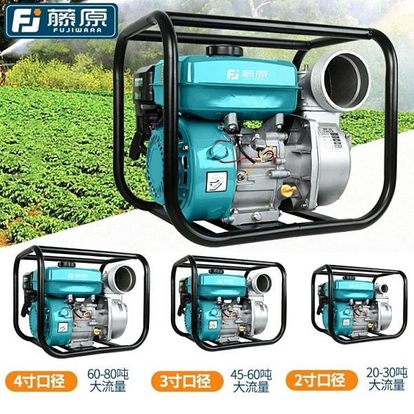 藤原汽油機水泵農用灌溉2寸3寸4寸大流量大型吸水泵高揚程抽水機 安雅家居館