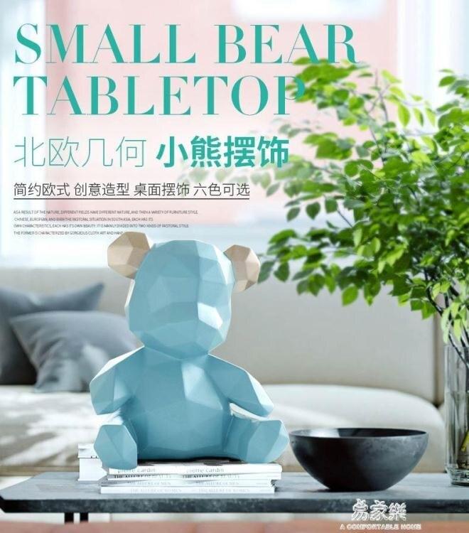 家飾擺設飾品北歐小熊擺件創意幾何熊仔兒童禮物擺飾客