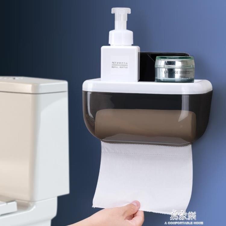 【618購物狂歡節】居家免打孔防水紙巾盒廁所廁紙盒衛生間抽紙盒捲紙筒紙巾置物架