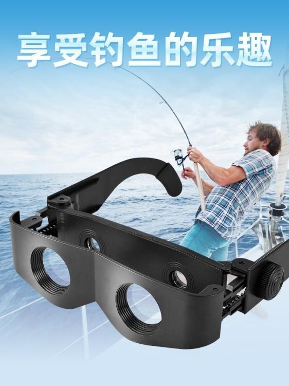 望遠鏡 釣魚望遠鏡高倍高清夜視10看漂垂釣專用放大增晰專業頭戴式眼鏡20[優品生活館]