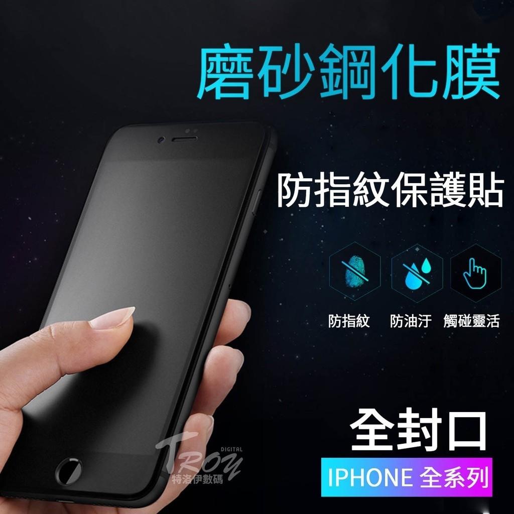現貨】IPHONE磨砂霧面保護貼IPHONE11 IPHONE12 11Pro 12Pro MAX SE2 12MINI