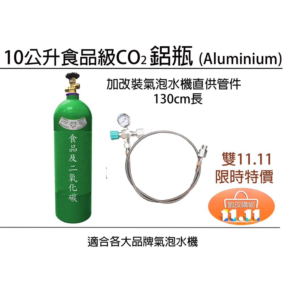 鋼瓶大師 氣泡水機 改裝氣泡水機 各種氣泡水機 食品級二氧化碳鋁瓶 CO2鋁瓶 改裝氣泡水機