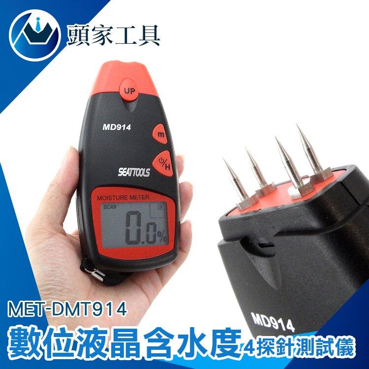 《頭家工具》手持式水分計 4探針 建材木材 液晶螢幕 2%~70% MET-DMT914 高阻儀器