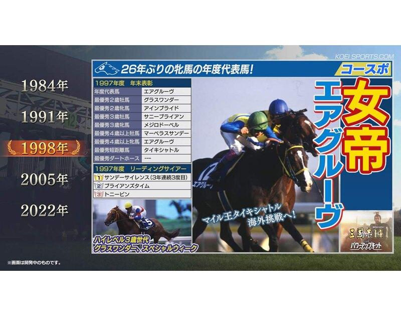 PS4 版賽馬大亨 9 2021 Winning Post 9 2021 純日版【日本代訂】