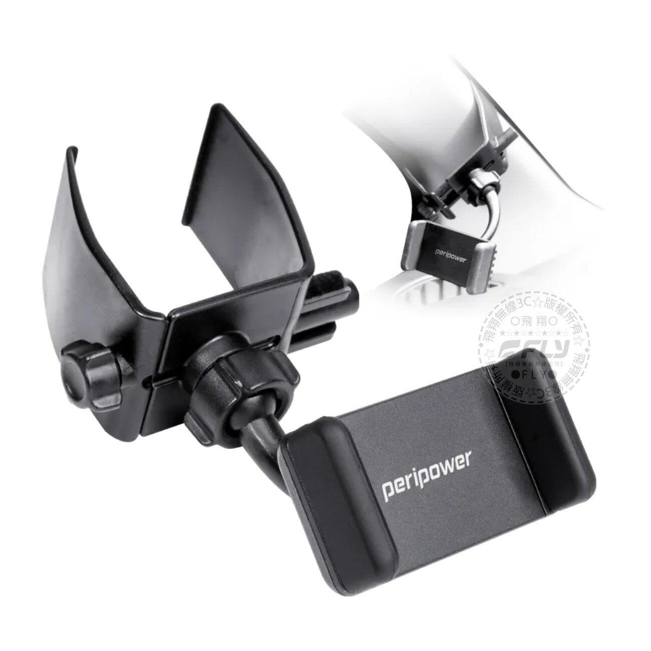 《飛翔無線3C》peripower MT-05 A柱強力手機架◉公司貨◉車用手機夾◉車內手機座◉免工具免黏貼