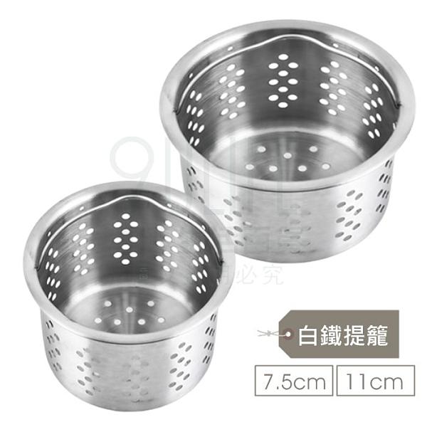 【九元生活百貨】白鐵小提籠 7.5cm水槽提籃 白鐵內籃 流理台水槽 菜渣過濾 台灣製