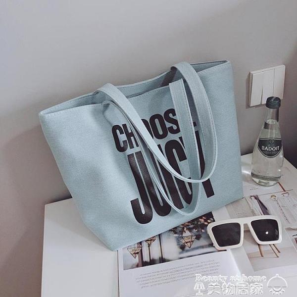 牛仔包 2021新款帆布包女韓版大容量簡約字母牛仔側背包百搭手提大包包潮 美物