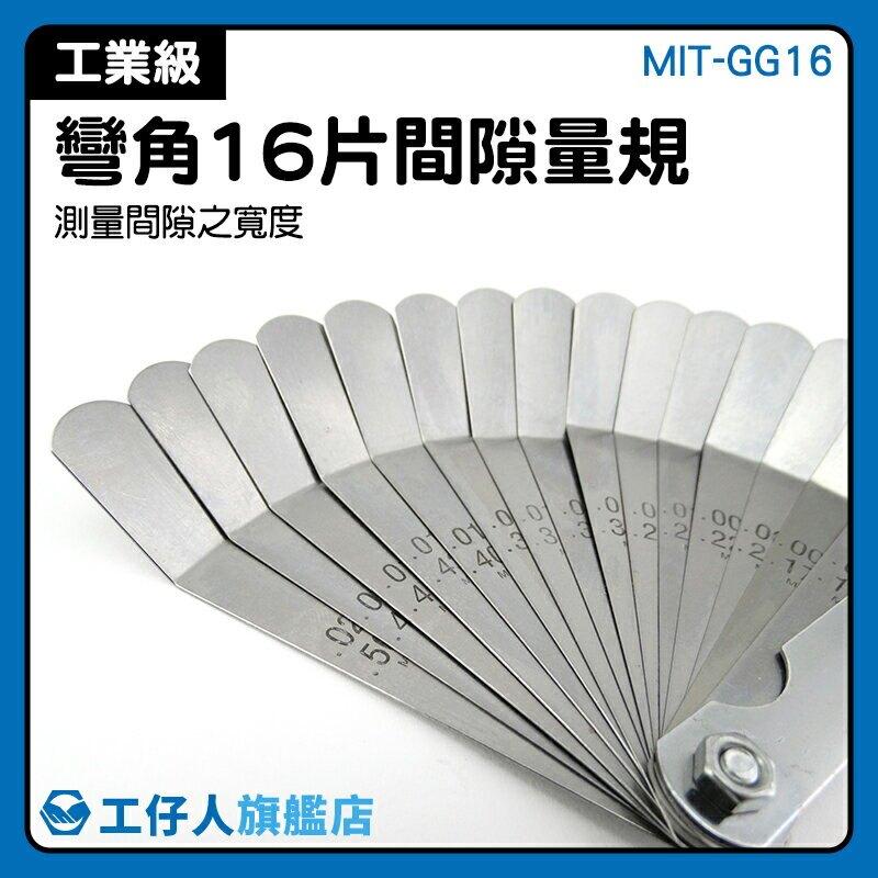間隙尺 彎角 彎頭厚薄規 測微片 檢測活塞氣缸 測量工具 MIT-GG16
