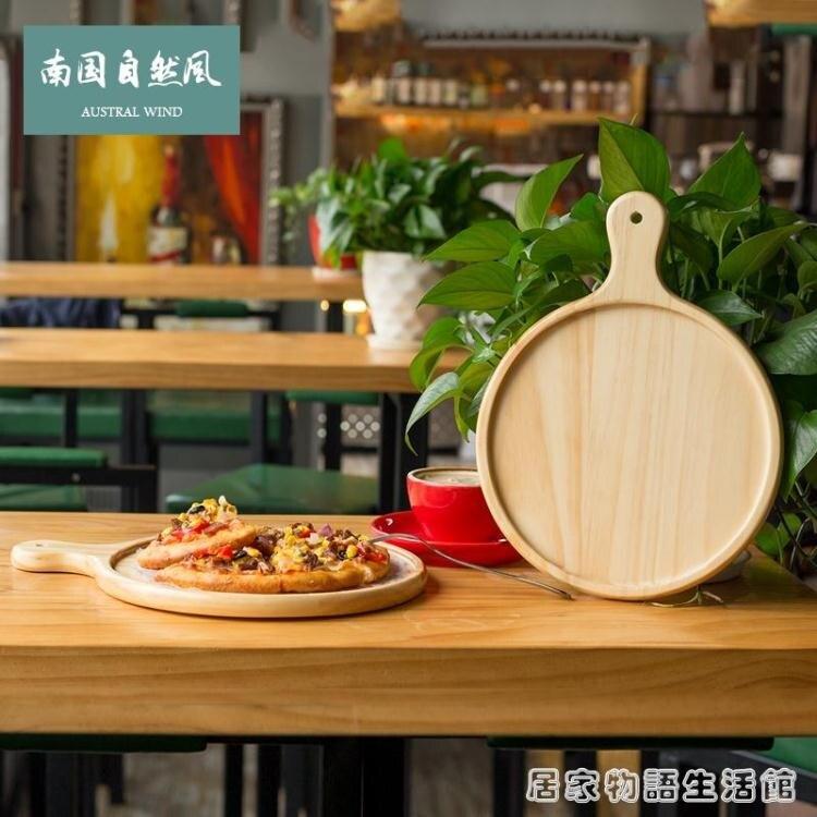 托盤 披薩托盤8/9寸木質圓形pizza板日式烘焙木盤子蛋糕早餐料理木托盤[優品生活館]