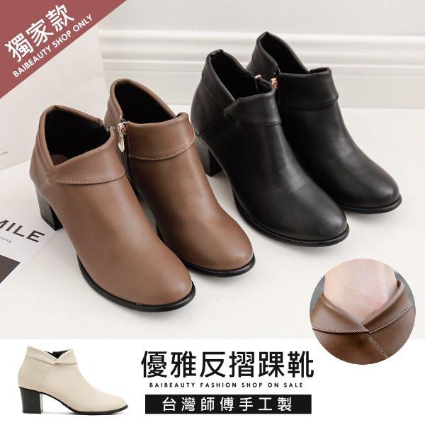 【限量現貨供應】踝靴.訂製款.MIT氣質翻摺皮革高跟短靴.白鳥麗子