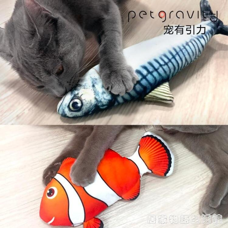 寵物玩具 電動魚玩具耐咬自動逗貓棒神器網紅仿真貓咪自嗨用品啃咬貓貓會動[優品生活館]