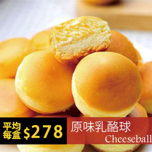 原味乳酪球8盒(一盒32入)【超值團購含運組】