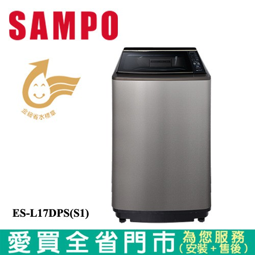 SAMPO聲寶17KG好取式變頻洗衣機ES-L17DPS(S1)含配送+【愛買】