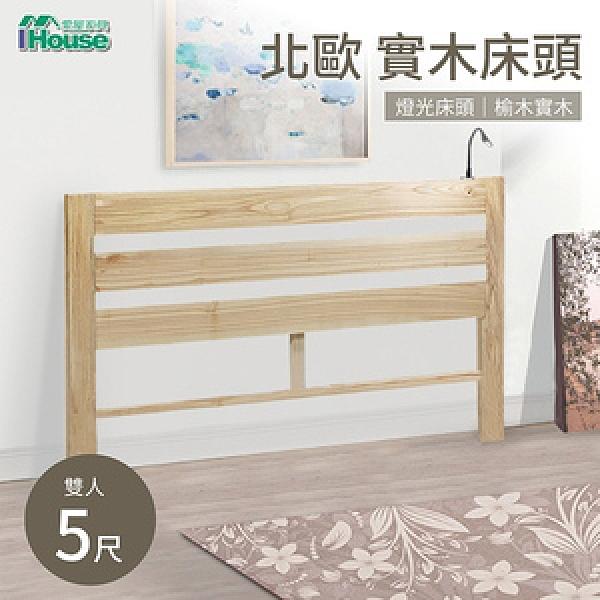 IHouse-北歐 榆木燈光床頭 雙人5尺 原木色