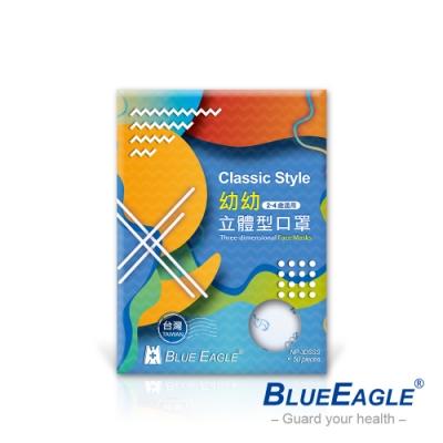 【藍鷹牌】台灣製 2-4歲幼幼立體型防塵口罩 四層式 (50片x3盒)(藍/綠/粉)