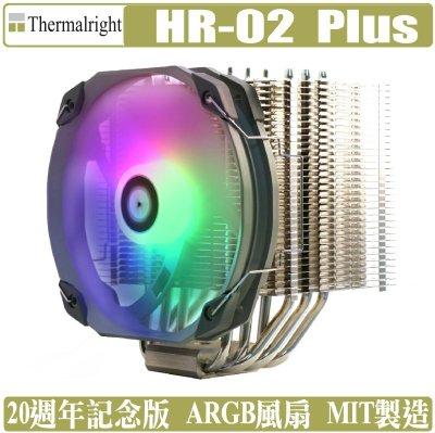 [地瓜球@] 利民 Thermalright HR-02 Plus CPU 散熱器 塔扇 ARGB