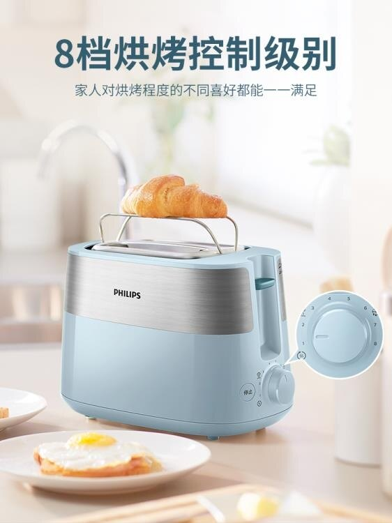 烤麵包機家用全自動早餐機烤吐司片小型多功能多士爐土司機 ciyo黛雅